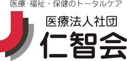 医療・福祉・保健のトータルケア 医療法人社団 仁智会